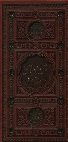 کتاب مثنوی معنوی (پالتویی) (قابدار)