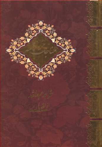 کتاب مناجات نامه