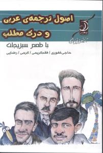 کتاب اصول ترجمهٔ عربی و درک مطلب با طعم یبزیجات