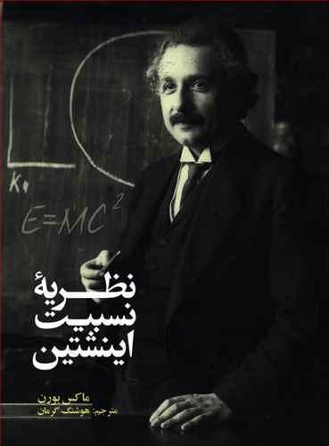 کتاب نظریه نسبیت اینشتین