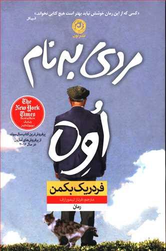 کتاب مردی به نام اوه (فرناز تیمورازف)