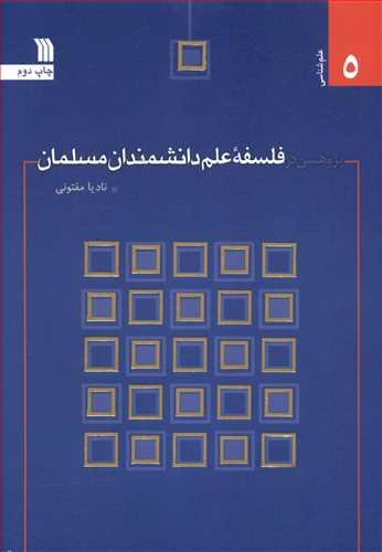 کتاب پژوهشی در فلسفه علم دانشمندان مسلمان