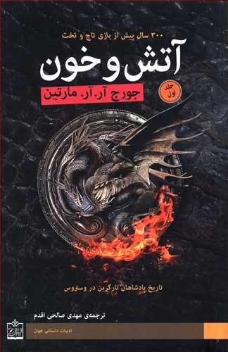 کتاب آتش و خون