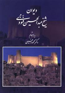 کتاب دیوان شیخ عبدالحسین فنودی (وزیری)