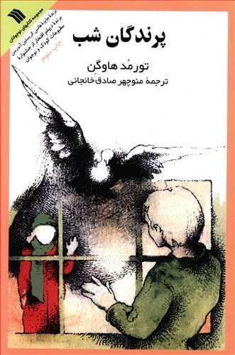 کتاب پرندگان شب