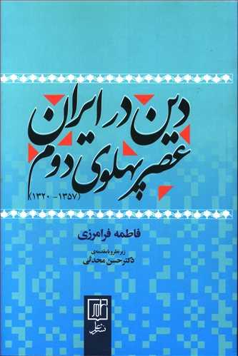 کتاب دین در ایران عصر پهلوی دوم