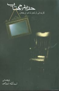 کتاب حریر مهتاب (گزیدهای از شعر شاعران جهان)