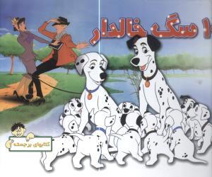 کتاب ۱۰۱ سگ خالدار