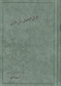 کتاب مشارقالبیان فی مسائل القرآن (۲جلدی)