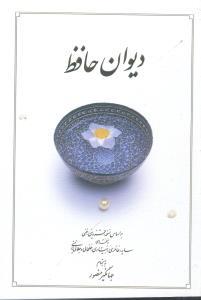 کتاب دیوان حافظ (نقلی) (دوران)
