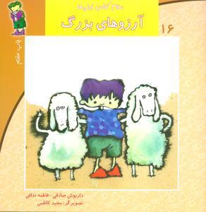 کتاب سلام کلاس اولیها (۱۶) (آرزوهای بزرگ)