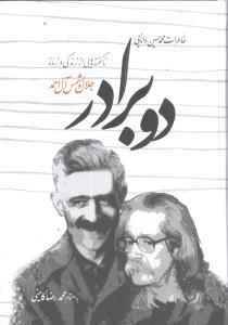 کتاب دو برادر