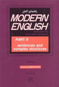کتاب راهنمای کامل مدرن انگلیش