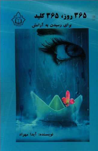 کتاب ۳۶۵ روز ۳۶۵ کلید برای رسیدن به آرامش (جیبی)