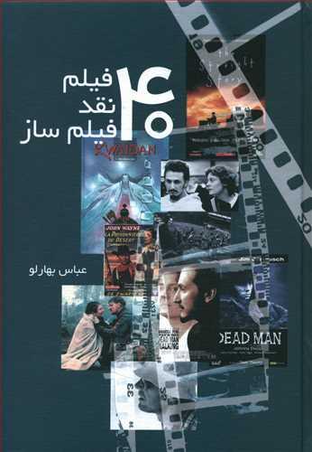 کتاب چهل فیلم نقد فیلم ساز