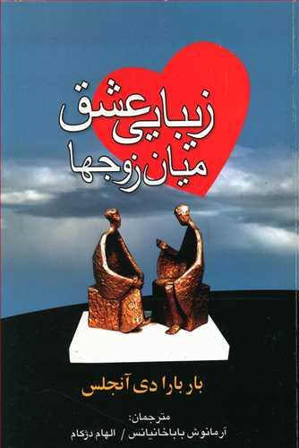 کتاب زیبایی عشق میان زوجها