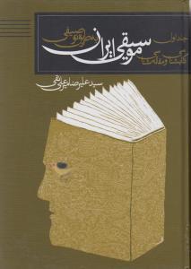 کتاب کتاب شناسی و مقاله شناسی توصیفی موسیقی ایران
