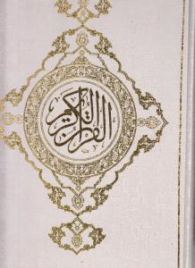 کتاب قرآن (رحلی) (نیریزی) (قابدار)