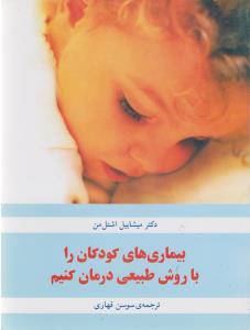 کتاب بیماریهای کودکان را با روش طبیعی درمان کنیم