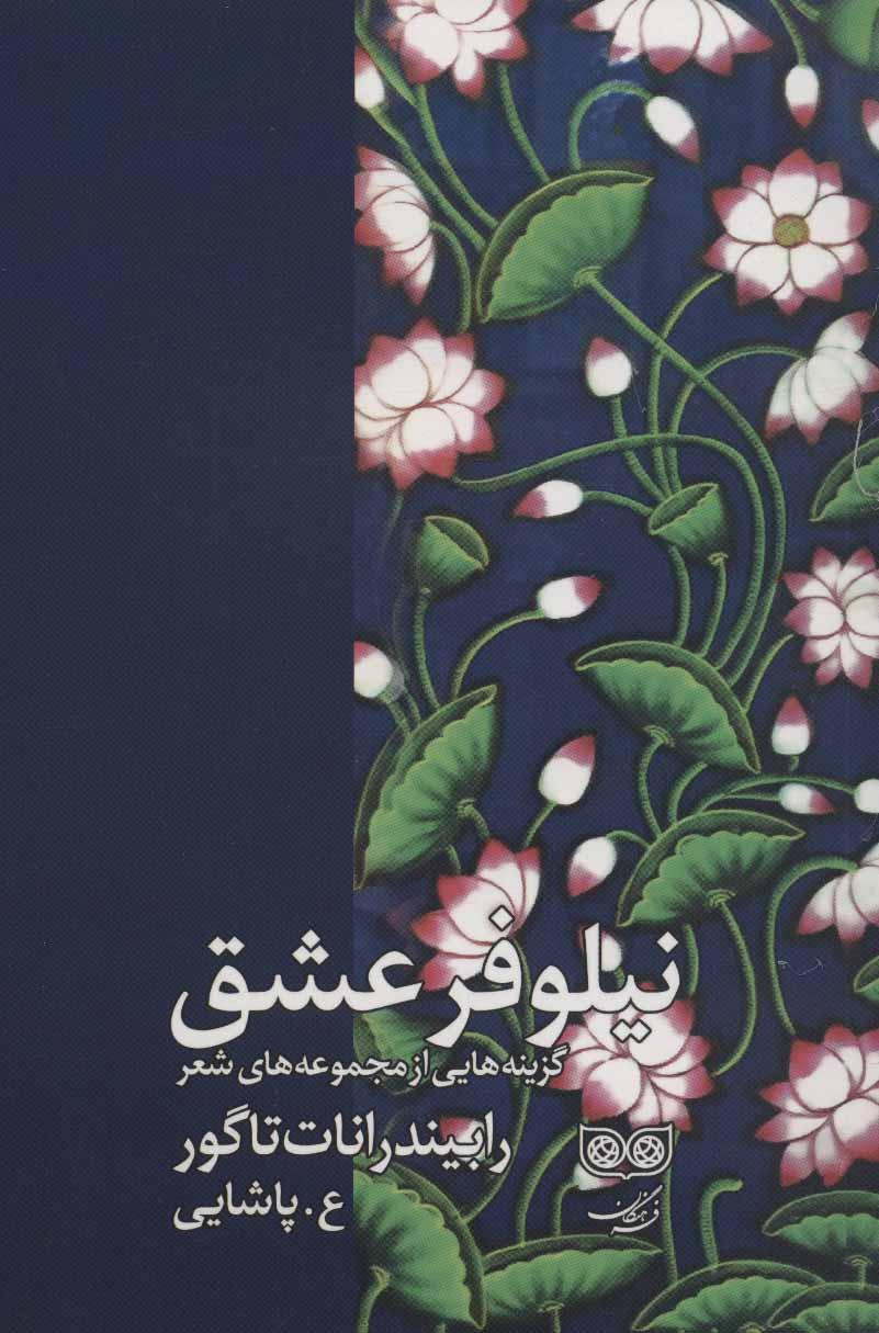 کتاب نیلوفر عشق: گزینههایی از مجموعههای شعر