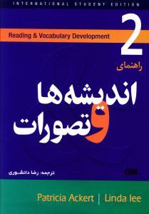 کتاب راهنمای اندیشهها و تصورات (۲)