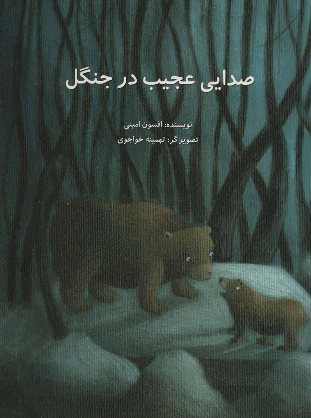 کتاب صدایی عجیب در جنگل