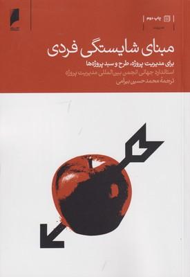 کتاب مبنای شایستگی فردی برای مدیریت پروژه، طرح و سبد پروژهها