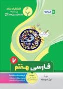 کتاب فارسی هفتم بنی هاشمی