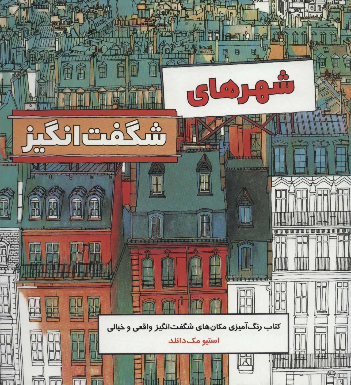 کتاب شهرهای شگفتانگیز