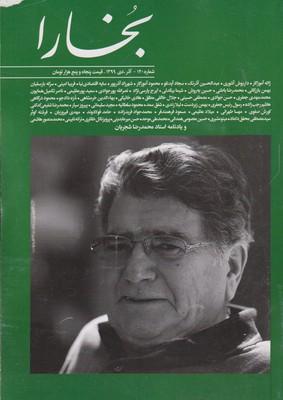 کتاب مجله بخارا ۱۴۰ آذر-دی ۱۳۹۹