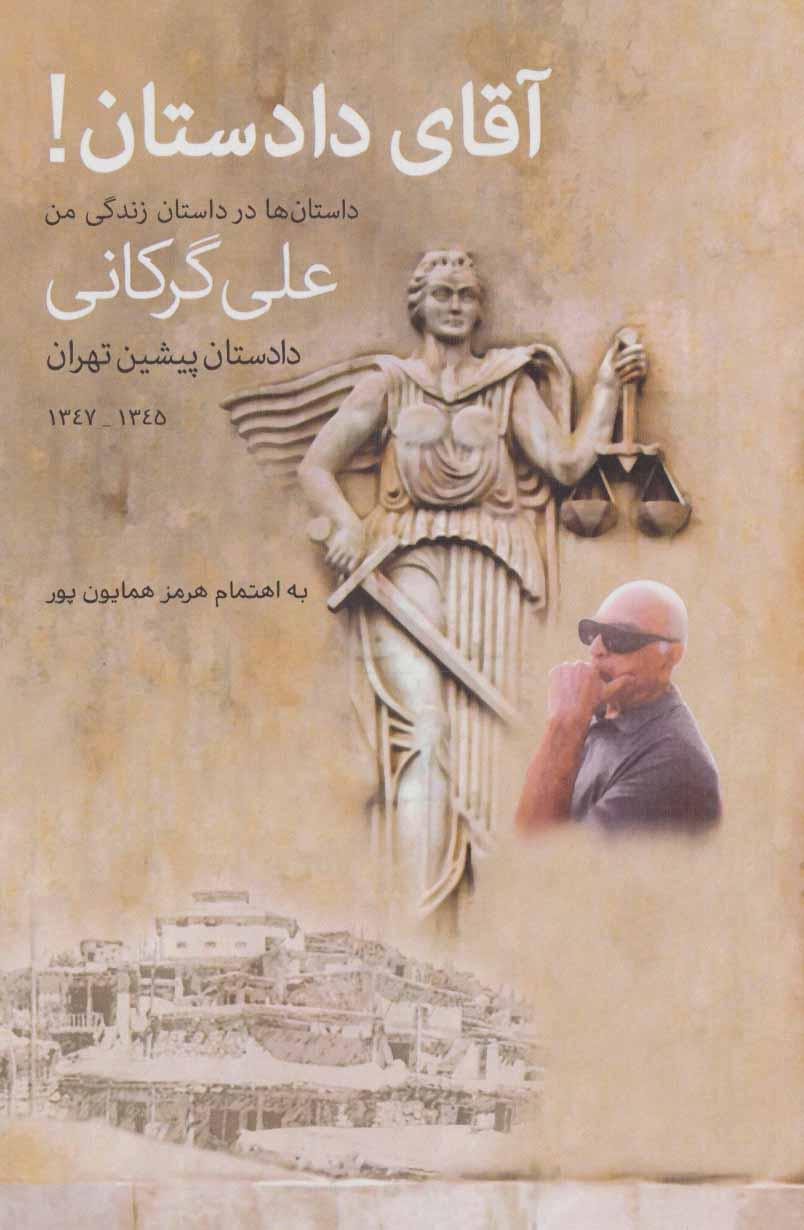 کتاب آقای دادستان!