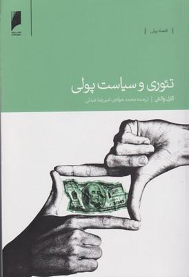 کتاب تئوری و سیاست پولی