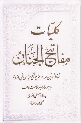 کتاب کلیات مفاتیح اشرفی وزیری