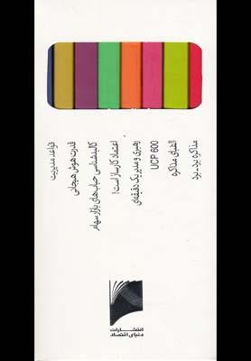کتاب مجموعه ۸ جلدی قواعد مدیریت
