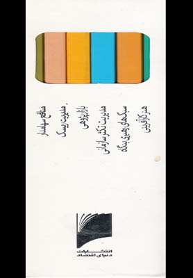 کتاب مجموعه ۶ جلدی (منافع سهامدار)