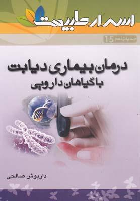 کتاب اسرار طبیعت ۱۵ درمان بیماری دیابت