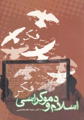 کتاب اسلام و دموکراسی
