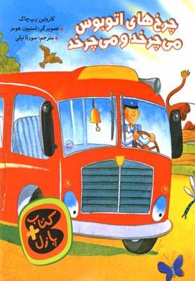 کتاب کتاب پازل (چرخهای اتوبوس میچرخد و میچرخد)