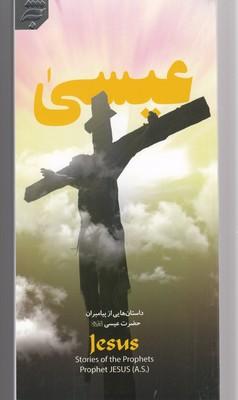 کتاب عیسی (داستانهایی از پیامبران)