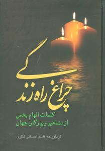 کتاب چراغ راه زندگی (کلمات الهامبخش از مشاهیر و بزرگان جهان)