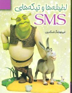 کتاب لطیفهها و تیکههای SMS (جیبی)
