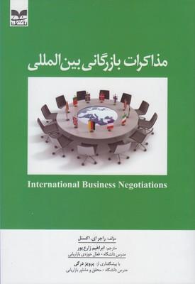 کتاب مذاکرات بازرگانی بینالمللی