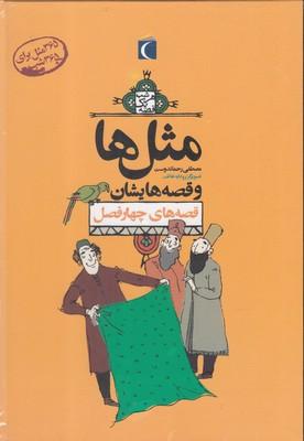 کتاب مثلها و قصههایشان مجموعه چهار فصل