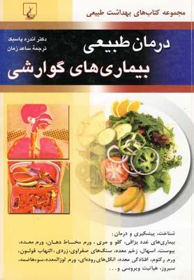 کتاب درمان طبیعی بیماریهای گوارشی