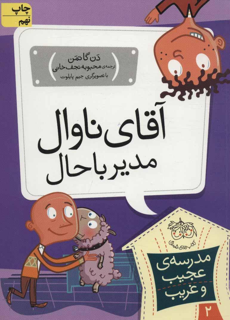 کتاب آقای ناوال، مدیر باحال!