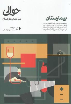 کتاب مجله حوالی (تابستان۹۹، شماره۶) بیمارستان