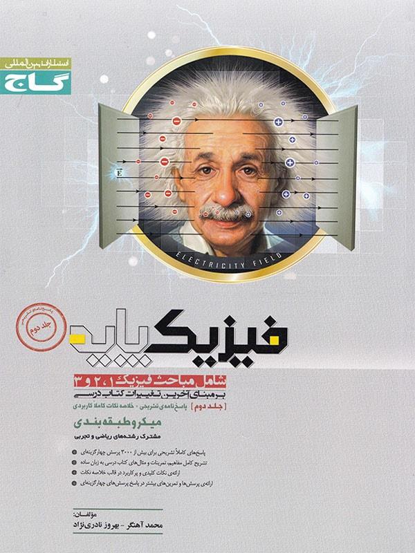 کتاب فیزیک پایه جلد دوم میکرو (نظام قدیم)