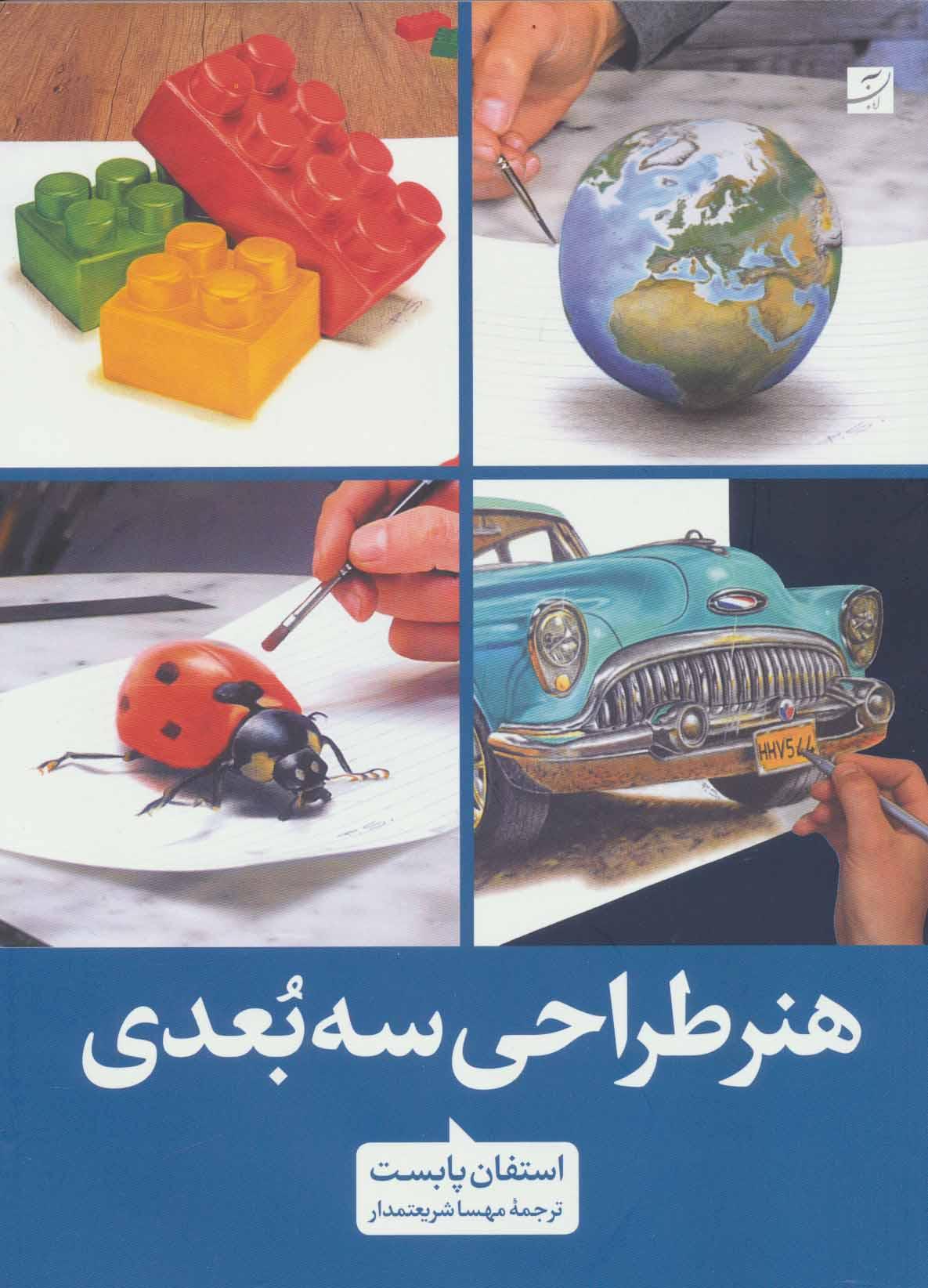 کتاب طراحی سه بعدی