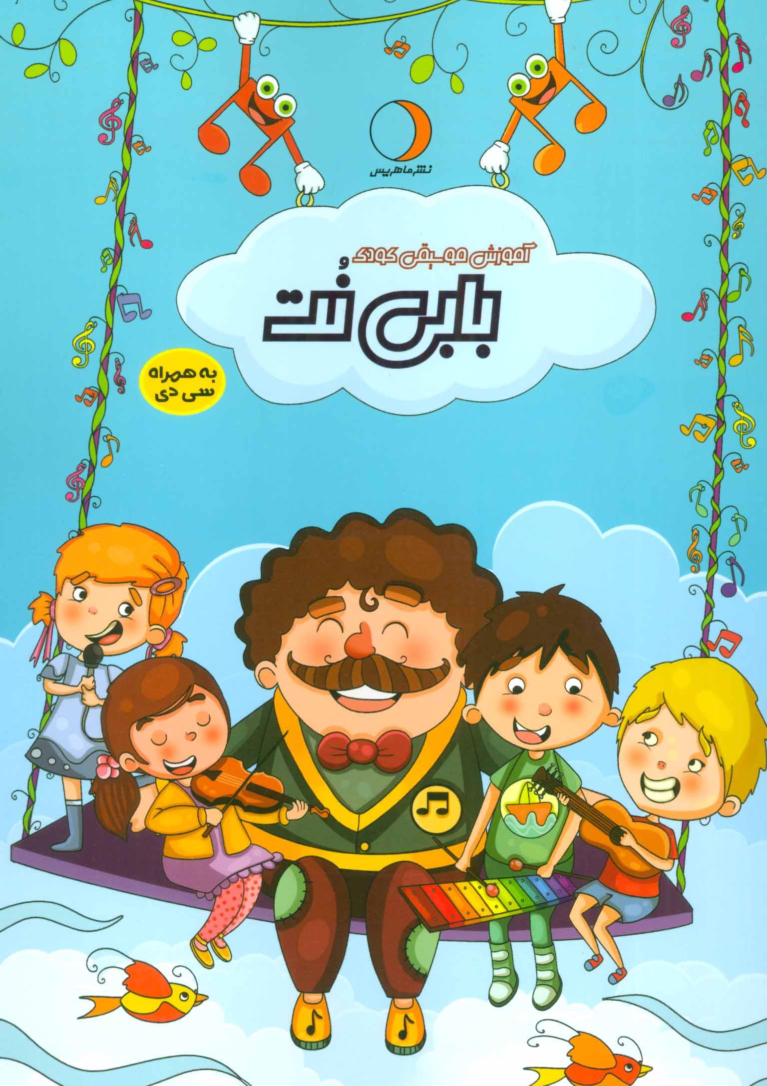 کتاب بابی نت: آموزش موسیقی به کودکان