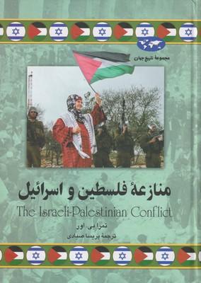 کتاب منازعهٔ فلسطین و اسراییل